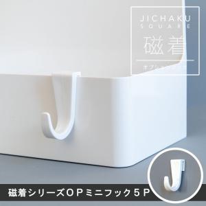 専用フック 収納 磁着SQ マグネットバスポケット専用ミニフック 5コセット (お風呂 吊るす収納 つり下げ収納 浴室 磁石 吊り下げ  ホワイト ) m-rug