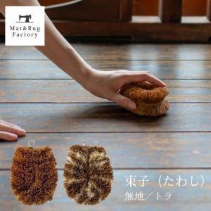 たわし 束子 パーム束子 タワシ 1点入り(トラ しましま シマシマ)オカ|m-rug