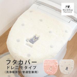 フタカバー(吸着シート・ドレニモタイプ 洗浄暖房型 普通型兼用)キャットマ6 (トイレフタカバー カバー トイレ用品 ねこ ネコ ) オカ|m-rug