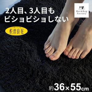 バスマット 吸水 速乾 乾度良好(かんどりょうこう) バスマット Dナチュレ 約36cm×55cm ブラック (おしゃれ/お風呂マット/ミニ) オカ|m-rug