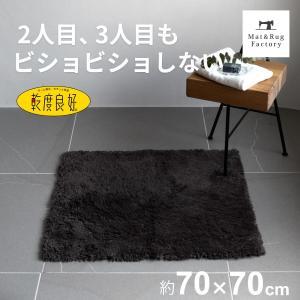 バスマット 吸水 速乾 乾度良好(かんどりょうこう) バスマット Dナチュレ 約70cm×70cm ブラック  (お風呂マット/大判/正方形) オカ|m-rug