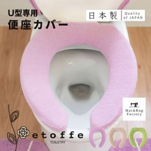 便座カバー (U型) エトフ (北欧 トイレ おしゃれ ベンザ 洗濯可 トイレ用品) オカ m-rug
