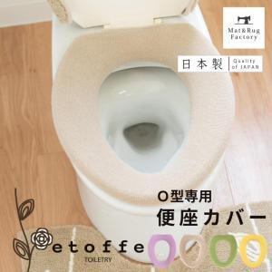 便座カバー (O型) エトフ (北欧 トイレ おしゃれ ベンザ 洗濯可 トイレ用品) オカ m-rug