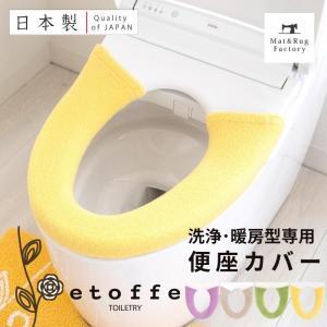 便座カバー (洗浄暖房型 ソフトホックタイプ) エトフ (北欧 トイレ おしゃれ ベンザ 洗濯可 トイレ用品) オカ m-rug