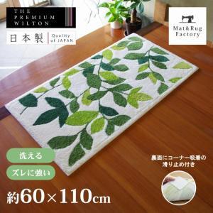 玄関マット 室内 リーフグリーン 約60cm×110cm (洗える/日本製/ウィルトン織り/すべり止め付き/おしゃれ/大判/吸着シート) オカ|m-rug