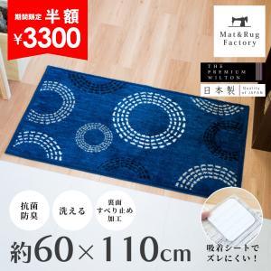 コーナー吸着つき 玄関マット 室内 ミスティサークル 約60cm×110cm (洗える 日本製 ウィルトン織り すべり止め付き おしゃれ 大判) オカ 新生活|m-rug