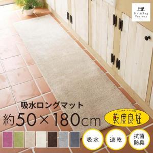 キッチンマット 約180×50cm 乾度良好 (かんどりょうこう) Dナチュレ ロング マット (無地 おしゃれ 洗える 白 シンプル 滑り止め 布製)  オカ|m-rug