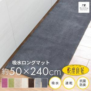 キッチンマット 約240×50cm 乾度良好 (かんどりょうこう) Dナチュレ ロング マット (無地 おしゃれ 洗える 白 シンプル 滑り止め 布製)  オカ|m-rug
