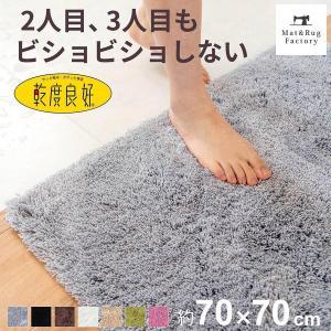 バスマット 吸水 速乾 乾度良好(かんどりょうこう) バスマット Dナチュレ 約70cm×70cm (お風呂マット/大判/正方形) オカ|m-rug