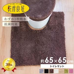 トイレマット 乾度良好  (かんどりょうこう)  Dナチュレ トイレマット 約65×65cm レギュラーサイズ (トイレ マット 無地 おしゃれ トイレマットのみ)  オカ|m-rug
