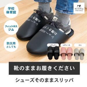 「靴のままお履きください」 シューズそのままスリ...の商品画像