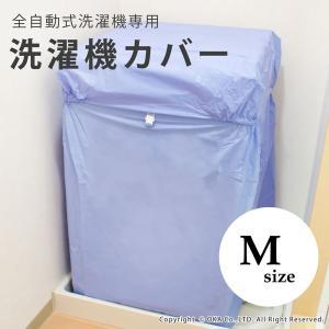 ワイドラップ 洗濯機カバー 全自動  Mサイズ (全自動洗濯機カバー/縦型ドラム) オカ|m-rug