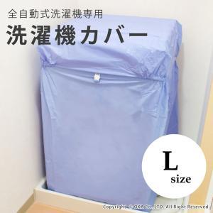 ワイドラップ 洗濯機カバー 全自動 Lサイズ (全自動洗濯機カバー/縦型ドラム) オカ|m-rug