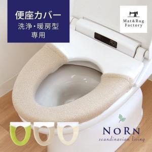「ノルン」のトイレタリーとお揃いの洗浄・暖房型専用の便座カバー。やわらかな肌さわりで伸びが良いです。...