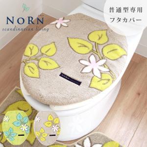 トイレフタカバー(普通型)ノルン (トイレカバー/カバー/北欧/おしゃれ) オカ|m-rug