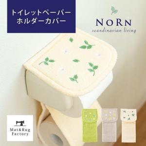 毎日利用する場所だからこそ、こだわりたいトイレのインテリア。北欧風トイレシリーズ「ノルン」は、自然を...