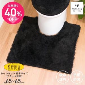 トイレマット 乾度良好(かんどりょうこう)Dナチュレ ブラック 約65×65cm(トイレカバー/トイレ用品/マット/無地/おしゃれ) オカ