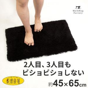 バスマット 吸水 速乾 乾度良好(かんどりょうこう) バスマット Dナチュレ 約45cm×65cm ブラック (おしゃれ/お風呂マット) オカ|m-rug