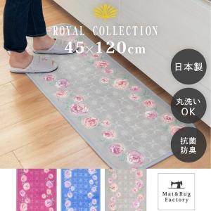 キッチンマット 約120×45cm ロイヤルコレクション チェルシー (洗える おしゃれ 花柄 バラ 薔薇 ブランド 日本製)オカ|m-rug