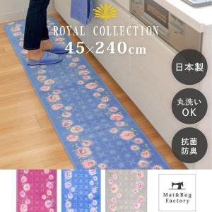 キッチンマット 約240×45cm ロイヤルコレクション チェルシー (洗える おしゃれ 花柄 バラ 薔薇 ブランド 日本製)オカ|m-rug