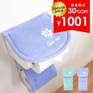 トイレットペーパーホルダーカバー  グリーンデイ (おしゃれ トイレットペーパー 洗濯可 トイレ用品...