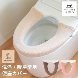 便座カバー (洗浄暖房型 ソフトホックタイプ) フライス (ウォシュレット トイレカバー トイレ用品 おしゃれ 無地) オカ|m-rug