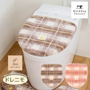 フタカバー (吸着シート・ドレニモタイプ 洗浄暖房型 普通型兼用)  フライス  (トイレカバー トイレ おしゃれ ナチュラル チェック 風水 洗える)  オカ|m-rug