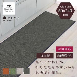 キッチンマット PLYS base (プリスベイス) キッチンマット 約60×240cm  (無地 モダン おしゃれ 洗える 日本製 やわらかい あたたかい 滑り止め 布製 シンプル)|m-rug