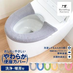 厚織りタイプでふんわりあたたかい、年中快適にご使用いただける「洗浄・暖房型専用便座カバー」です。ぎっ...