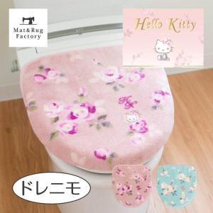 トイレフタカバー (吸着シートタイプ・洗浄暖房型 普通型兼用 ドレニモタイプ)  ハローキティ グレース   (キティちゃん サンリオ Hello Kitty) オカ m-rug