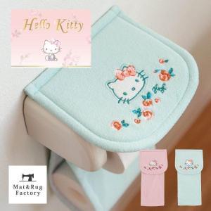 トイレットペーパーホルダーカバー  ハローキティ グレース   (トイレットペーパーホルダー カバー キティちゃん サンリオ Hello Kitty) オカ m-rug