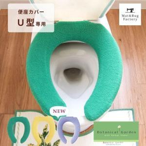 便座カバー  (U型)  ボタニカルガーデン  (普通型 トイレカバー トイレ用品 おしゃれ 無地)  オカ m-rug