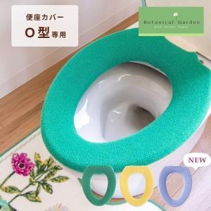 便座カバー  (O型専用)  ボタニカルガーデン  (普通型 トイレカバー トイレ用品 おしゃれ 無地)  オカ m-rug