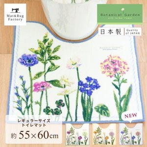 トイレマット  (約55×60cm)  ボタニカルガーデン  (北欧 トイレ マット おしゃれ トイ...