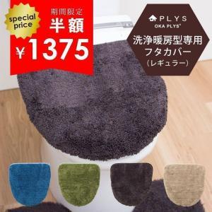 トイレフタカバー PLYS base epi(プリスベイスエピ)洗浄暖房型専用フタカバー(レギュラーサイズ)|m-rug