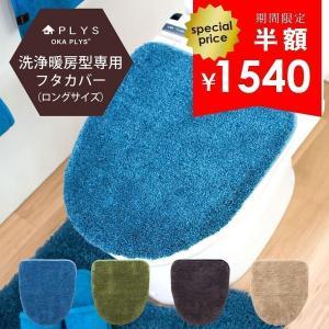 PLYS base epi(プリスベイスエピ)洗浄暖房型専用ロングフタカバー(ロングサイズ)|m-rug