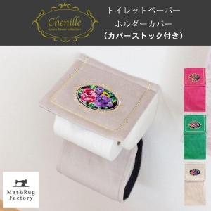 トイレットペーパーホルダーカバー シェニールロゼ (おしゃれ トイレットペーパー ホルダーカバー 高...
