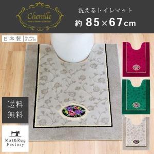 トイレマット ロング シェニールロゼ  約85×67cm レギュラーサイズ  (トイレ マット 大判...