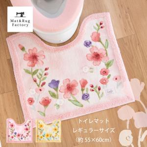 トイレマット  (約55×60cm)  ラウル  (トイレマット おしゃれ 日本製 花 洗える オン...