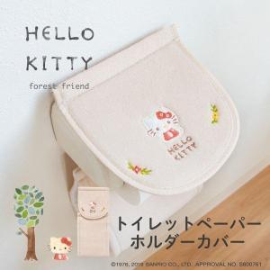 ほっこりと癒やされる手書き風のキティちゃんをモチーフにした「ハローキティ フレンド」シリーズのトイレ...