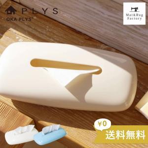 ティッシュケース PLYS base(プリスベイス) ティッシュボックス ティッシュケース 濡れない 詰め替え 入れ替え シンプル おしゃれ|m-rug