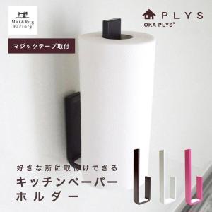 PLYS base(プリスベイス)キッチンペーパーホルダー キッチンペーパー マジックテープ 貼れる 冷蔵庫 省スペース 新生活|m-rug