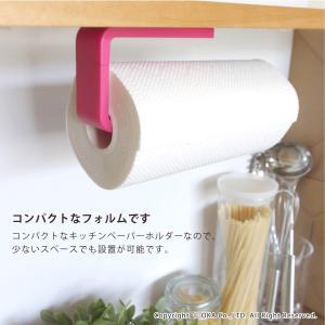 PLYS base(プリスベイス)キッチンペーパーホルダー キッチンペーパー マジックテープ 貼れる 冷蔵庫 省スペース 新生活|m-rug|06