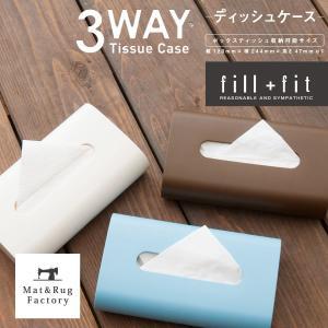 3WAYで使えるシンプルで使いやすいティッシュケース。ヨコにおいてもタテにおいても、かけても使えます...