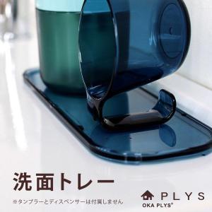 トレー PLYS base (プリスベイス) 洗面トレー トレー 小物置き アクセサリー入れ 小物収...