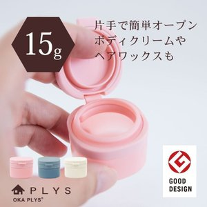 PLYS LilleTOUR(リレッツァ) トラベルケース(容量約15g)詰め替え容器 海外 旅行 出張 化粧品|m-rug