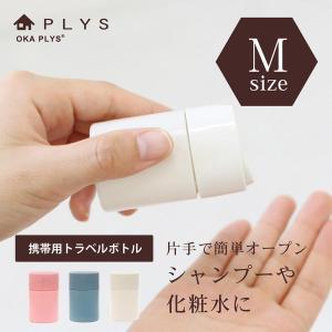 旅行用ケース PLYS LilleTOUR (リレッツァ)  トラベルボトル Mサイズ (容量約40...