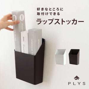 マジックテープで貼り付けできるから好きな場所においておける便利なラップ収納。近年多くなってきている磁...