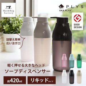 ディスペンサー 詰め替えボトル PLYS base (プリスベイス)  ウィル ディスペンサー リキッドタイプ (ソープディスペンサー ボトル ハンドソープ シャンプー)|m-rug