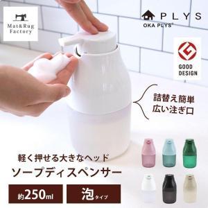 ディスペンサー PLYS base (プリスベイス)  ウィル ディスペンサー 泡 タイプ 250ml (ハンドソープディスペンサー ソープディスペ ンサー ボトル 詰め替え)|m-rug
